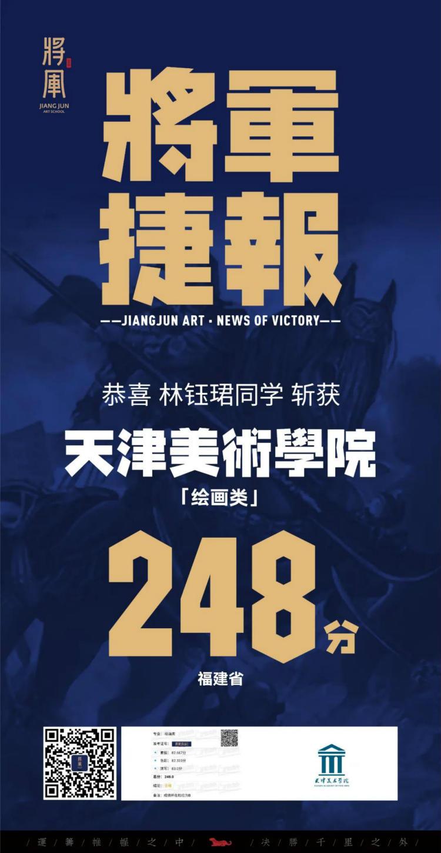 将军画室天津美术学院高分学子成绩8