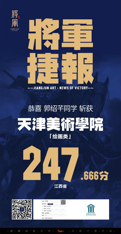 将军画室天津美术学院高分学子成绩9