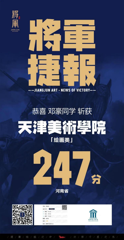 将军画室天津美术学院高分学子成绩10