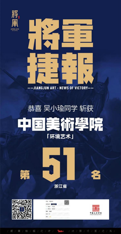 将军画室中国美术学院高分学子1