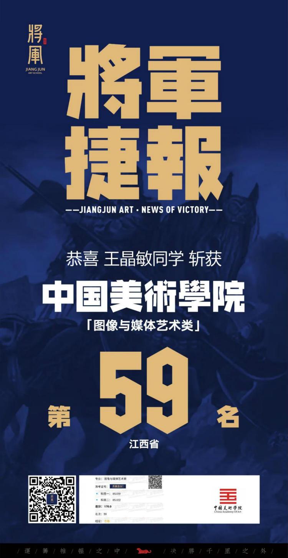 将军画室中国美术学院高分学子3