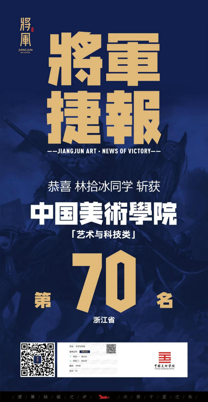 将军画室中国美术学院高分学子4