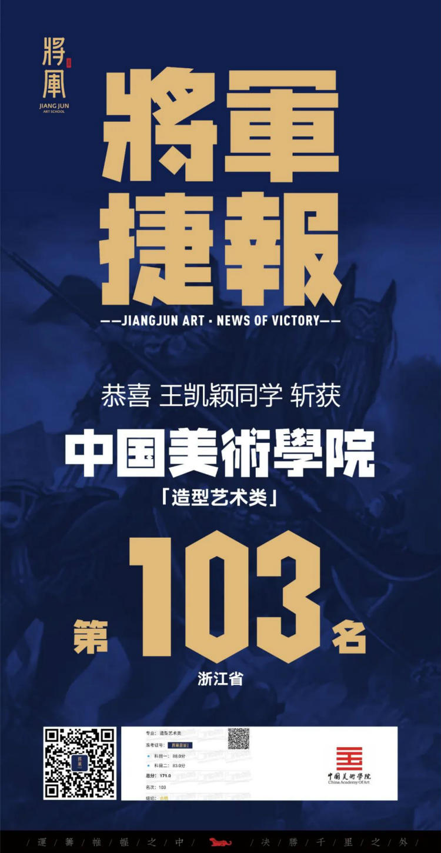 将军画室中国美术学院高分学子6