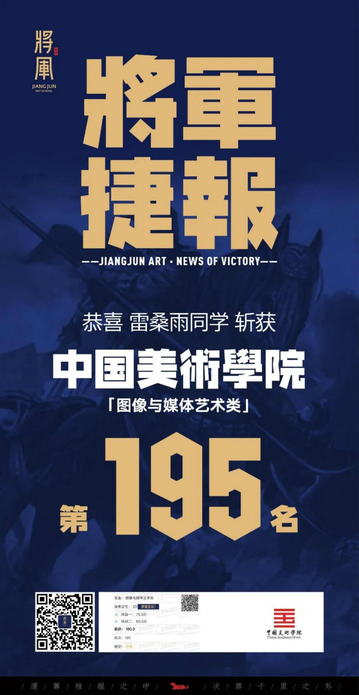 将军画室中国美术学院高分学子8