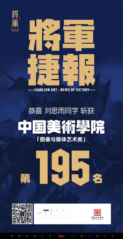 将军画室中国美术学院高分学子9