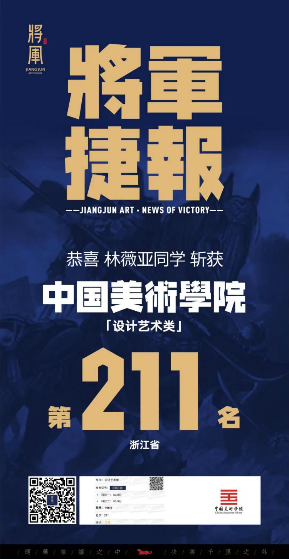 将军画室中国美术学院高分学子10