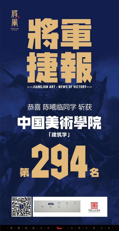 将军画室中国美术学院高分学子14