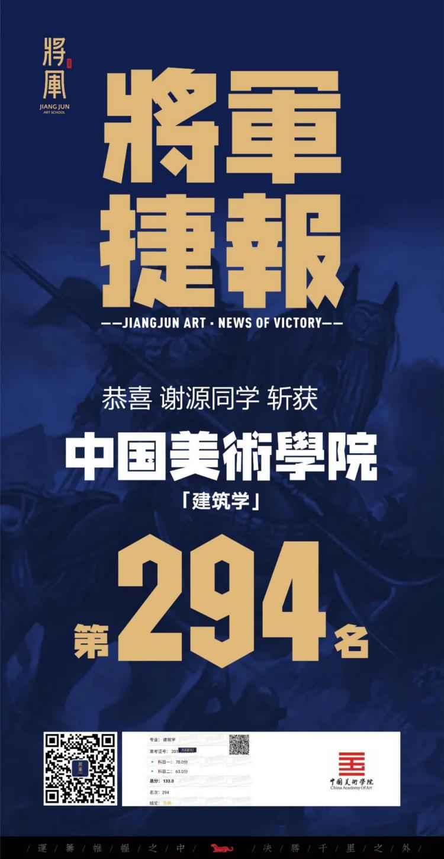 将军画室中国美术学院高分学子15