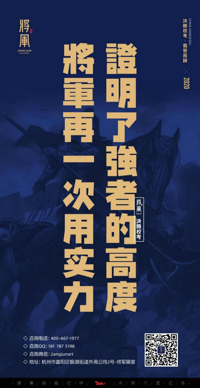 将军画室2020届川美、广美校考成绩公示