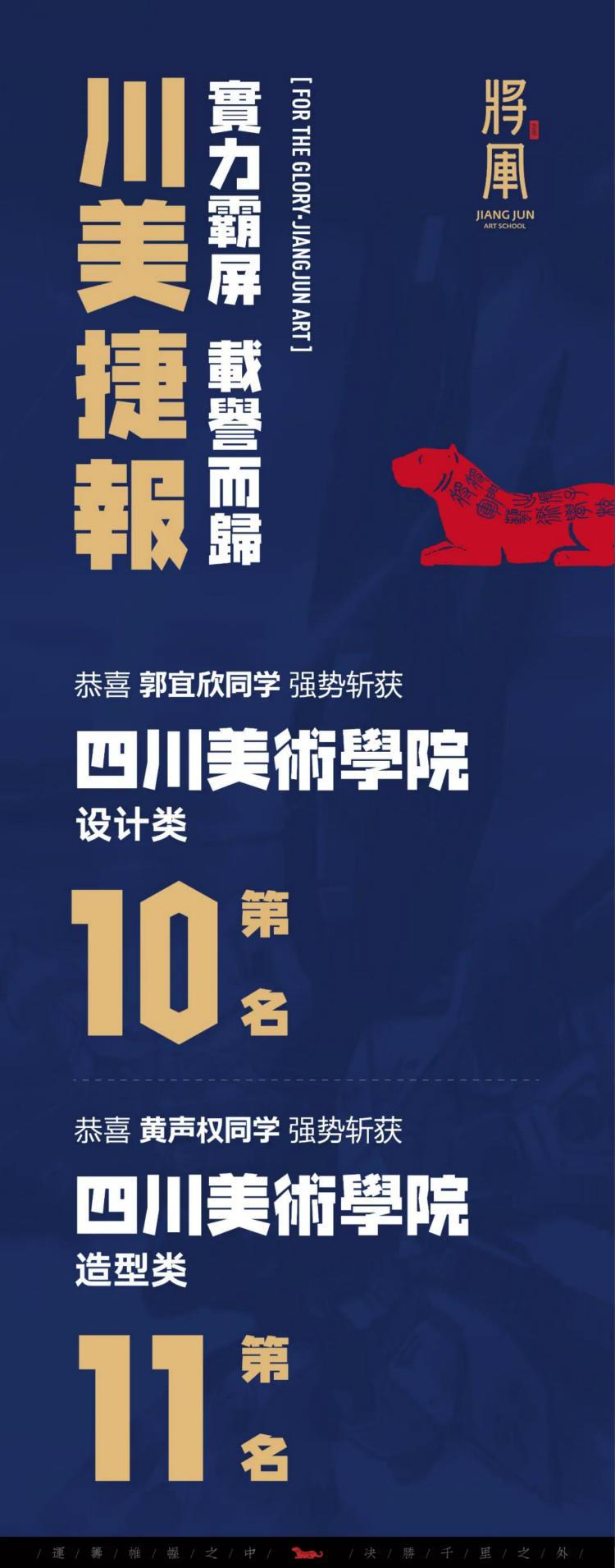 将军画室四川美术学院高分学子1