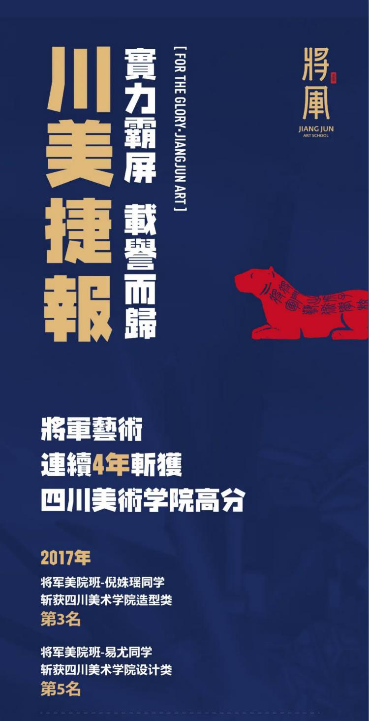 将军画室四川美术学院高分学子2