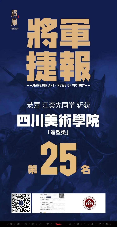 将军画室四川美术学院高分学子7