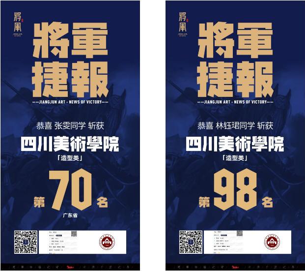 将军画室四川美术学院高分学子12