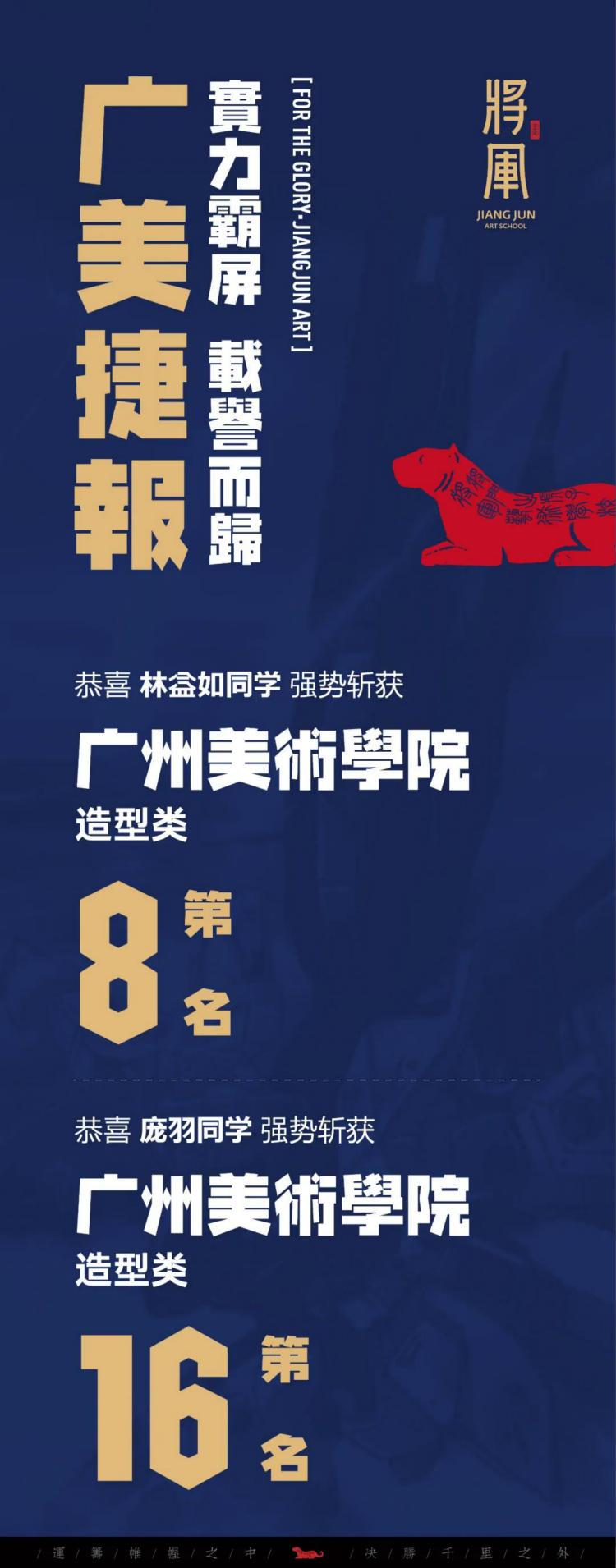 将军画室广州美术学院高分学子1