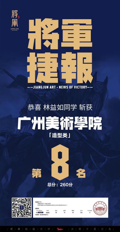 将军画室广州美术学院高分学子2