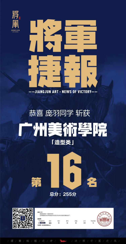 将军画室广州美术学院高分学子3