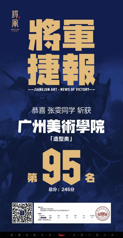 将军画室广州美术学院高分学子4