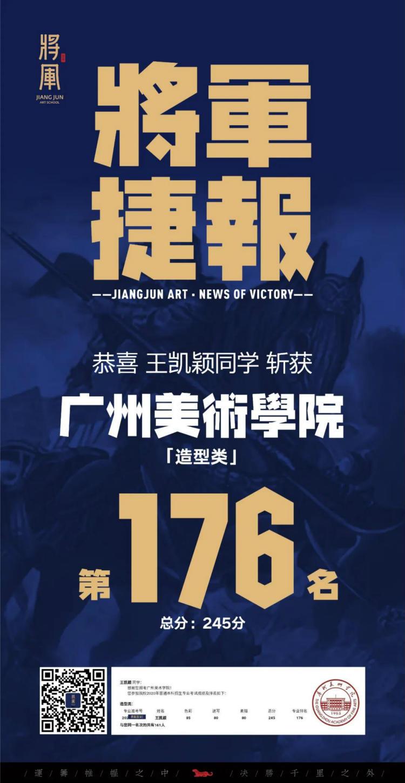将军画室广州美术学院高分学子5