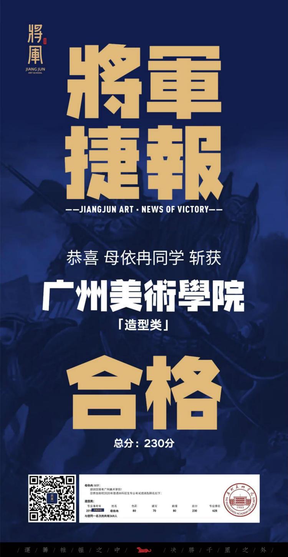 将军画室广州美术学院高分学子7
