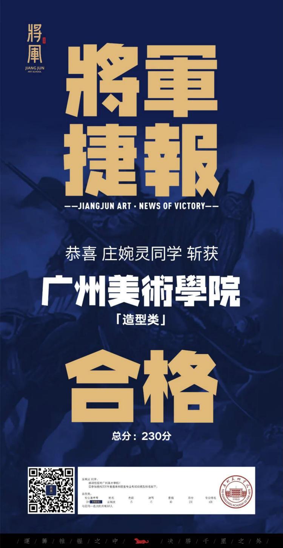 将军画室广州美术学院高分学子9