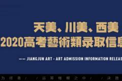 天美、川美、西美2020高考艺术类录取信息发布!