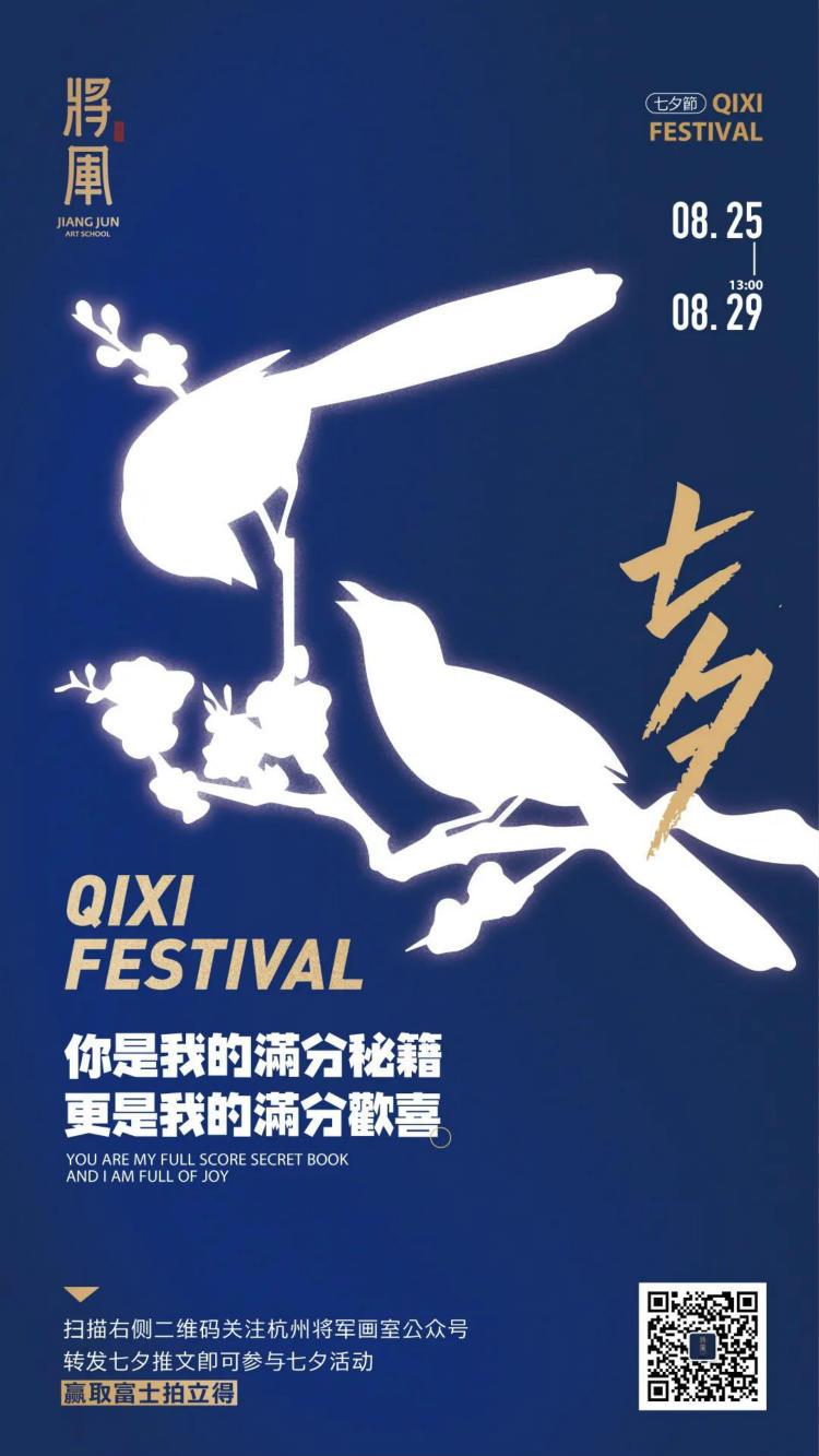 将军画室七夕节活动海报