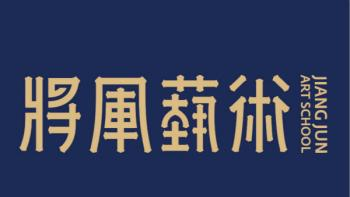集体照   杭州将军画室2020-2021届全体师生合影大放送!