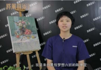 2020将军画室暑假班优秀学生陈佳宜专访