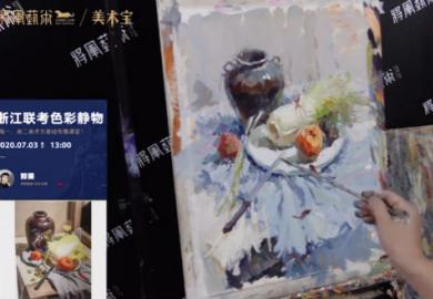 2020.07.03将军画室直播回放-郭旻-浙江联考色彩静物