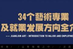 艺术生须知   34个艺术专业及艺术生就业发展方向全介绍!