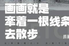 将军画室21届龙门古镇下乡写生作品 · 速写篇