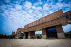 2021年景陶校考丨景德镇陶瓷大学美术与设计学专业校考公告