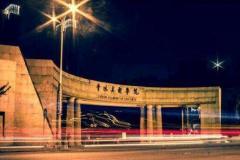 2021年鲁美招生丨鲁迅美术学院2021年本科招生办法公告