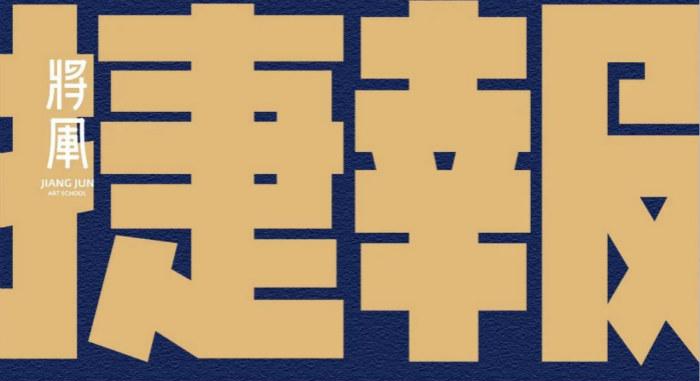 联考捷报 将军画室2021广西、安徽省联考高分领跑,所向披靡