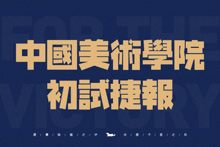 中国美术学院初试捷报 将军学子所向披靡,过线率高达53.9%!