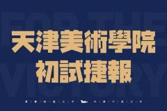 天津美术学院初试捷报|将军画室再创辉煌,强势晋级!