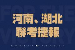联考捷报|将军画室2021届河南、湖北省联考再续辉煌!