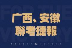 联考捷报|将军画室2021广西、安徽省联考高分领跑,所向披靡