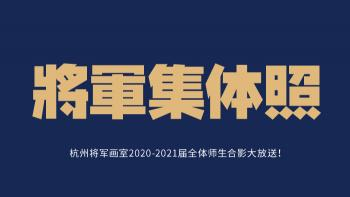 集体照 | 杭州将军画室2020-2021届全体师生合影大放送!