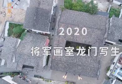 2020将军画室龙门写生