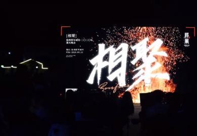 2020将军画室龙门写生与篝火晚会