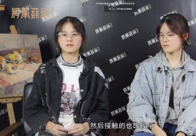 2020将军画室九月月考浙江团优秀学员专访