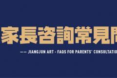 致家长:你想了解的杭州将军画室(家长咨询常见问答汇总)!