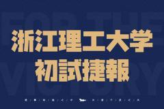 将门捷报|浙江理工大学初试捷报来袭~将军学子强势晋级!