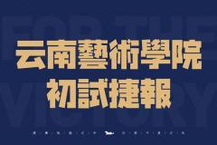 将门捷报|将军画室2021届云南艺术学院强势晋级,荣耀归来!