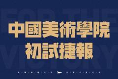 中国美术学院初试捷报|将军学子所向披靡,过线率高达53.9%!