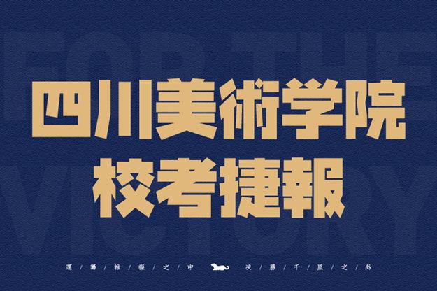 四川美术学院&苏州大学喜报来袭~将军学子荣获省榜眼!
