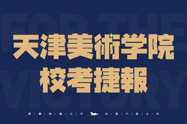 2021届天津美术学院复试大捷!将军学子282.4超高分领跑!