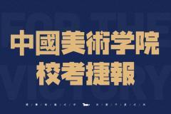 将门捷报|将军画室2021【中国美术学院】复试大捷!
